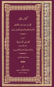 غلاف كتاب المطر لأبي زيد سعيد بن أوس الأنصاري - نشره الأب لويس شيخو اليسوعي - 1905م.jpg