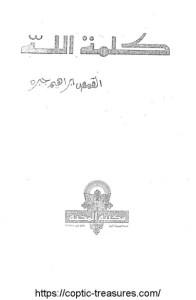 غلاف كلمة الله - القمص إبراهيم جبرة.jpg