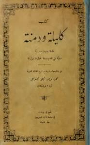غلاف كليلة ودمنة - طبعة مبنية على أقدم نسخة مخطوطة مؤرخة - نشرها الأب لويس شيخو اليسوعي.jpg