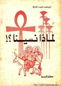 غلاف لماذا نسينا - الأستاذة إيريس حبيب المصري.jpg