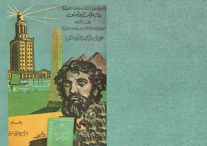 غلاف مار مرقس الرسول - إبراهيم صبري معوض.jpg