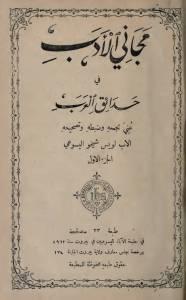 غلاف مجاني الأدب في حدائق العرب - جزء 01 - الأب لويس شيخو اليسوعي.jpg