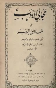 غلاف مجاني الأدب في حدائق العرب - جزء 06 - الأب لويس شيخو اليسوعي.jpg