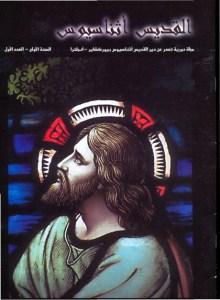غلاف مجلة القديس أثناسيوس - 1.jpg