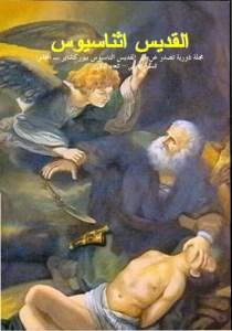 غلاف مجلة القديس أثناسيوس - 2.jpg