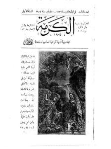 غلاف مجلة الكرمة - karma0103.jpg