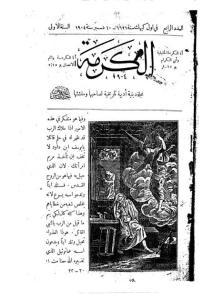 غلاف مجلة الكرمة - karma0104.jpg