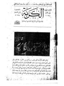 غلاف مجلة الكرمة - karma0203.jpg