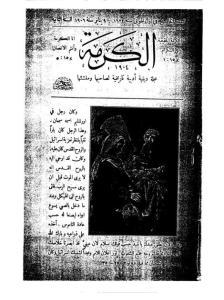 غلاف مجلة الكرمة - karma0205.jpg