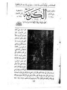 غلاف مجلة الكرمة - karma0206.jpg