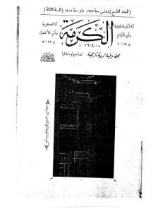 غلاف مجلة الكرمة - karma0309.jpg