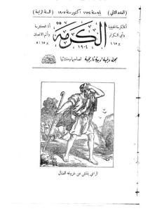غلاف مجلة الكرمة - karma0402.jpg
