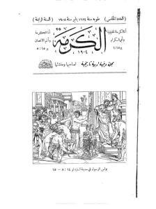 غلاف مجلة الكرمة - karma0405.jpg