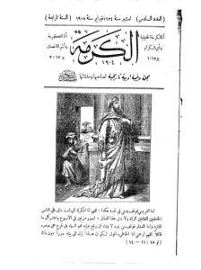 غلاف مجلة الكرمة - karma0406.jpg