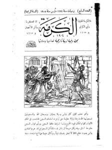 غلاف مجلة الكرمة - karma0407.jpg