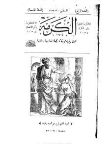غلاف مجلة الكرمة - karma0504.jpg