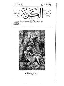 غلاف مجلة الكرمة - karma0506.jpg