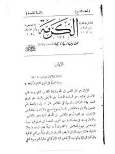 غلاف مجلة الكرمة - karma0509.jpg
