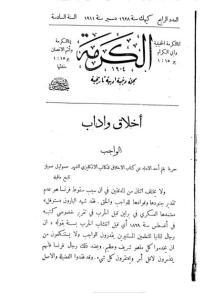 غلاف مجلة الكرمة - karma0604.jpg