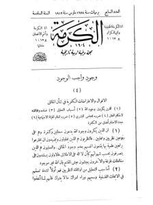 غلاف مجلة الكرمة - karma0607.jpg