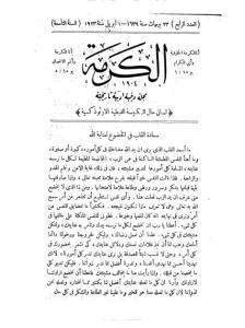 غلاف مجلة الكرمة - karma0904.jpg