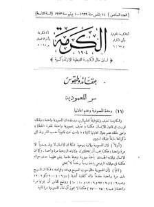 غلاف مجلة الكرمة - karma0906.jpg