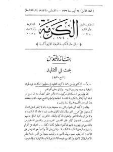 غلاف مجلة الكرمة - karma0908.jpg