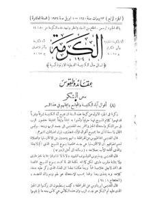 غلاف مجلة الكرمة - karma1004.jpg
