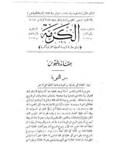 غلاف مجلة الكرمة - karma1102.jpg