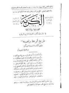 غلاف مجلة الكرمة - karma1105.jpg