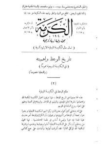غلاف مجلة الكرمة - karma1106.jpg