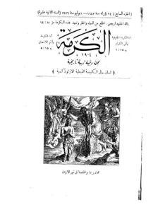 غلاف مجلة الكرمة - karma1207.jpg