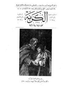 غلاف مجلة الكرمة - karma1208.jpg