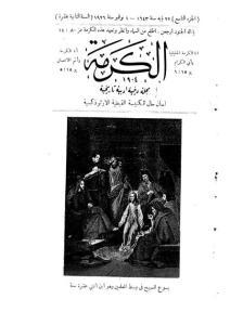 غلاف مجلة الكرمة - karma1209.jpg