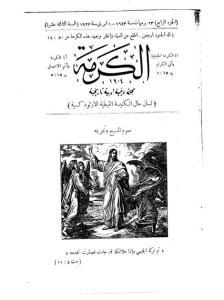 غلاف مجلة الكرمة - karma1304.jpg