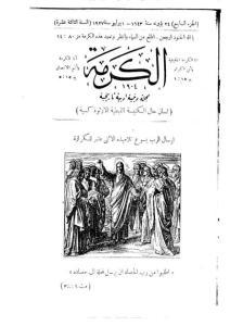 غلاف مجلة الكرمة - karma1307.jpg