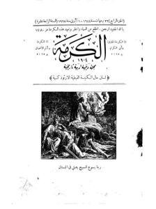 غلاف مجلة الكرمة - karma1404.jpg