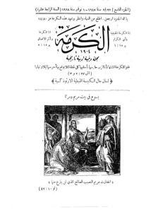 غلاف مجلة الكرمة - karma1409.jpg