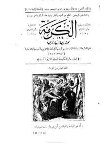 غلاف مجلة الكرمة - karma1410.jpg
