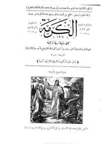 غلاف مجلة الكرمة - karma1503.jpg
