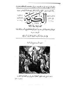 غلاف مجلة الكرمة - karma1507.jpg