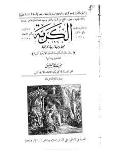 غلاف مجلة الكرمة - karma1601.jpg