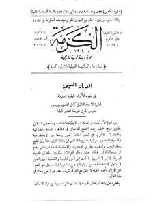غلاف مجلة الكرمة - karma1605.jpg