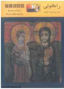 غلاف مجلة راكوتي - السنة الأولى - العدد الأول - يناير 2004