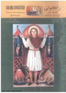 غلاف مجلة راكوتي - السنة الثانية - العدد الثاني - مايو 2005