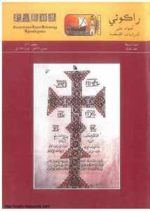 غلاف مجلة راكوتي - السنة السابعة - العدد الثالث - سبتمبر 2010