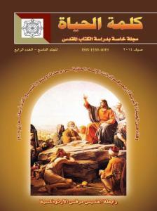 غلاف مجلة كلمة الحياة - المجلد التاسع - العدد الرابع - رابطة القديس مرقس الأرثوذكسية.jpg