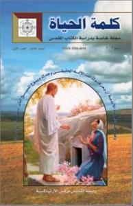 غلاف مجلة كلمة الحياة- المجلد الثالث - العدد الأول - رابطة القديس مرقس الأرثوذكسية.jpg