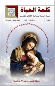 غلاف مجلة كلمة الحياة- المجلد الخامس - العدد الأول - رابطة القديس مرقس الأرثوذكسية.jpg
