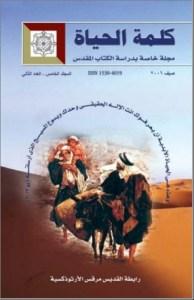 غلاف مجلة كلمة الحياة- المجلد الخامس - العدد الثانى - رابطة القديس مرقس الأرثوذكسية.jpg